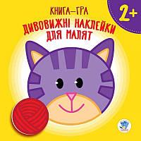 """Книжка-игра """"Удивительные наклейки для малышей. Котик"""" Книжковий хмарочос"""
