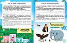 Інтерактивна енциклопедія для малюків у казках, фото 2