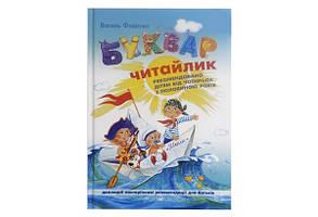 Буквар для дошкільнят: Читайлик А-5 В.Федієнко Школа