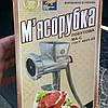 Механічна м'ясорубка алюмінієва, побутова, пр-ль Полтава