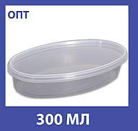 Пластиковая емкость 300 мл