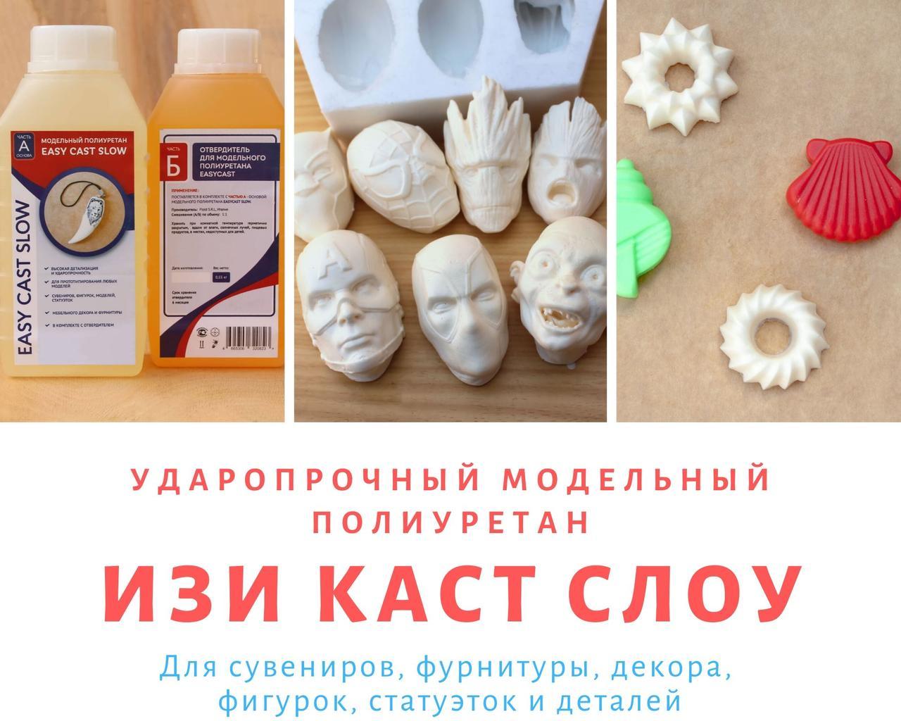 Полиуретановый модельный пластик Изикаст Слоу EasyCast Slow (0,5кг+0,55кг) белый