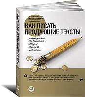 Как писать продающие тексты. Коммерческие предложения, которые приносят миллионы. А. Парабеллум, Н.Мрочковский