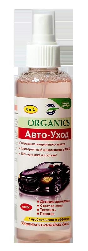 Средство для устранения запаха в автомобиле Organics Авто-Уход 200мл