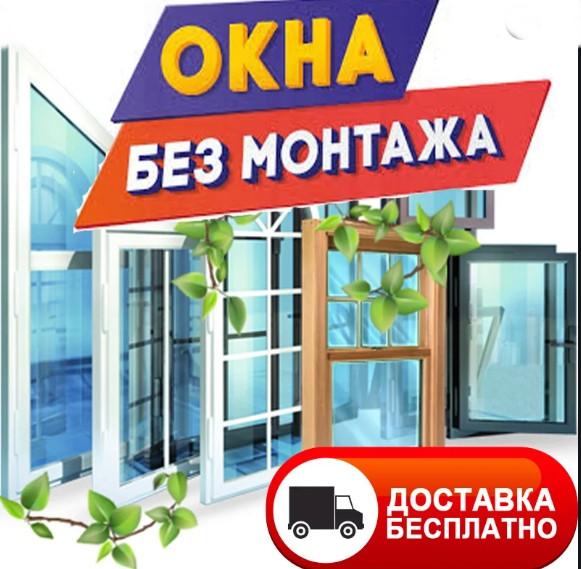 Окна с Завода, без посредников, бесплатная доставка по Украине (даже в сёла и ПГТ БЕСПЛАТНО)