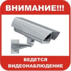Наклейка Внимание!!! Ведёться видеонаблюдение