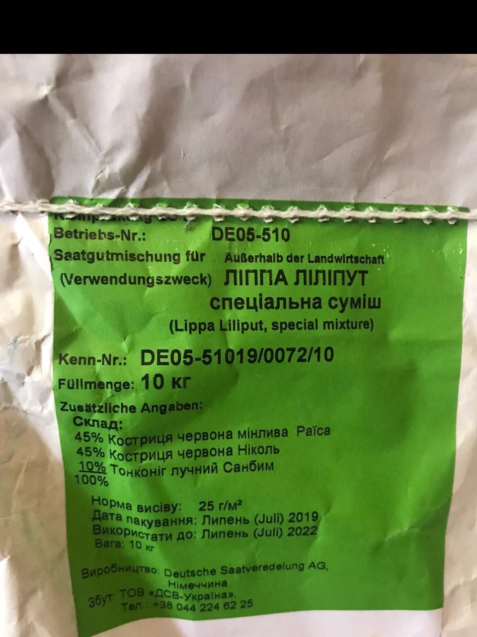 Газонная трава DSV (Euro Grass) Lippa-Liliput Лилипут 1 кг, на Развес, Германия