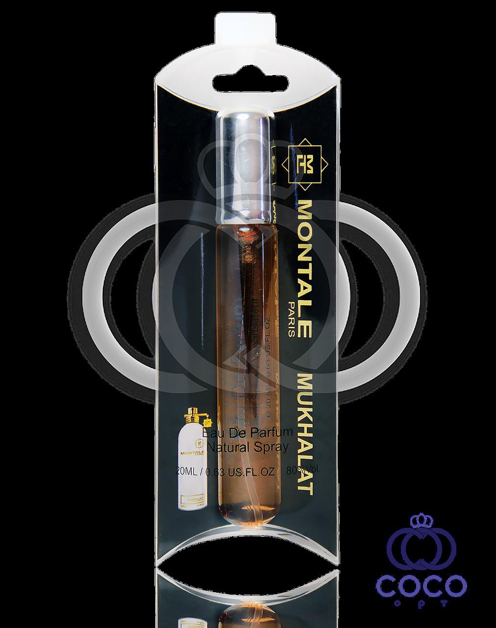 Мини парфюм унисекс Montale Mukhalat 20 Ml