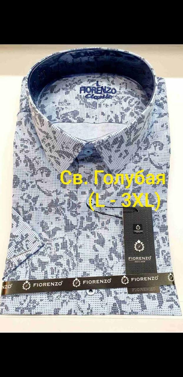 Рубашка с коротким рукавом Fiorenzo classic с принтом