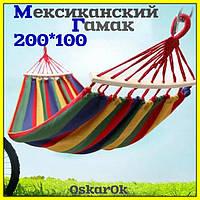 Гамак мексиканский подвесной с планкой 200x100 см.Лежак с перекладиной,тканевый,для дома,дачи,сада