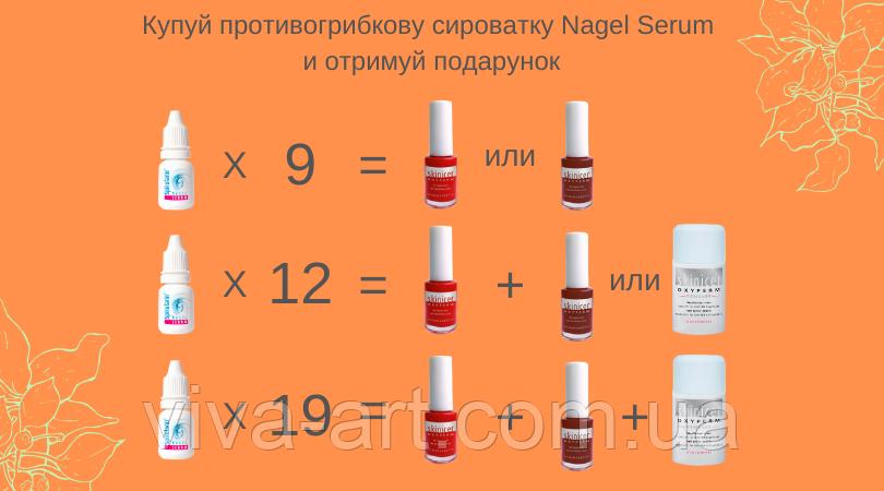 Акція! Купуй протигрибкову Сироватку Spirularin Nagel Serum и отримай дарунок!