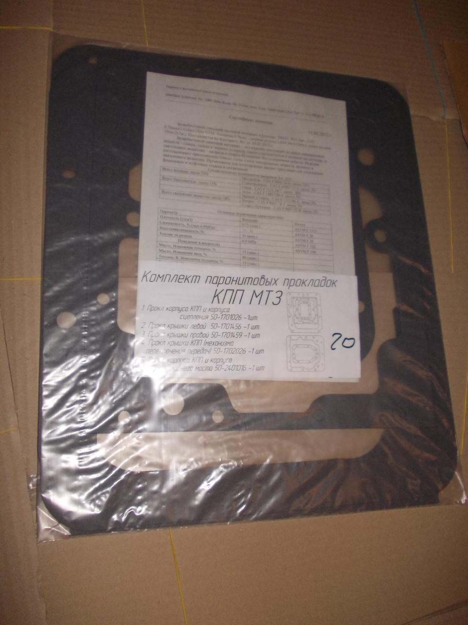 К-т прокладок МТЗ паронитовых коробки передач