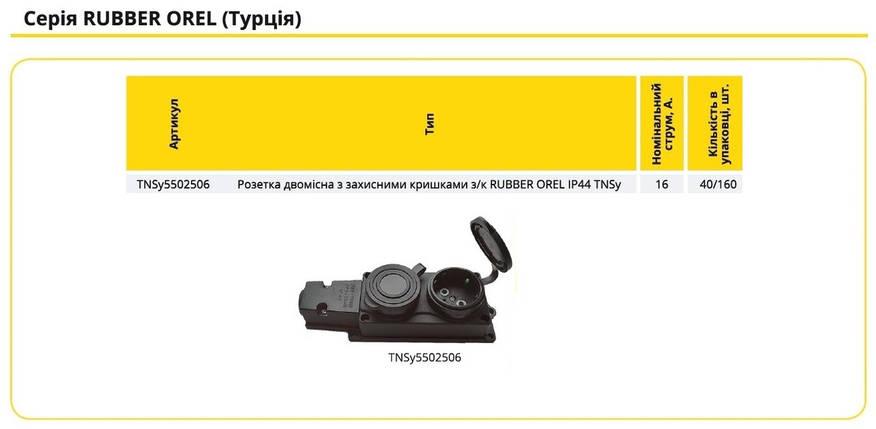 Розетка каучуковая двойная с заземлением и защитной крышкой OREL IP44 (Турция) TechnoSystems TNSy5502506, фото 2