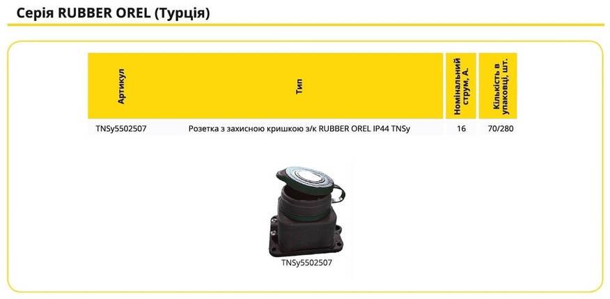 Розетка каучукова з заземленням і захисною кришкою OREL IP44 (Туреччина) TechnoSystems TNSy5502507, фото 2