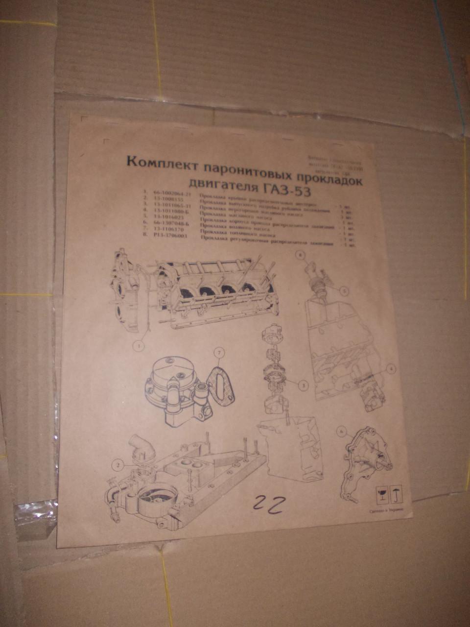 К-т прокладок ГАЗ-53 двигателя паронитовых
