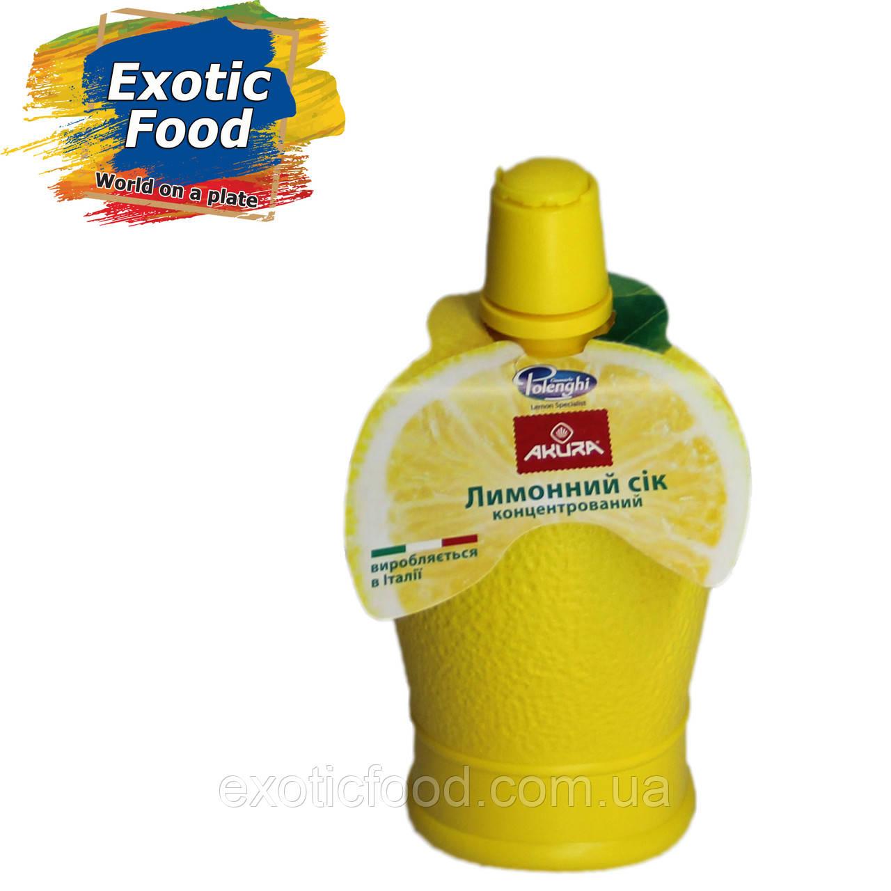 "Лимонный сок концентрированный, 200 мл. ТМ ""AKURA"""