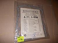 К-т прокладок А-41 двигателя (паронит)
