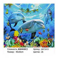 """Алмазная мозаика """"Дельфины"""" GB73513"""