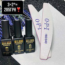 Набор Гель лак Милано Milano #1 3+2, Гель лак Milano 3шт +Пилочки для ногтей 2шт
