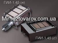 Горелка газовая инфракрасного излучения   ГИИ-1,45  Теплячок маленький (H)
