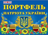 Портфель патриота Украины Ранок 13112012У 4823076112134, КОД: 773490