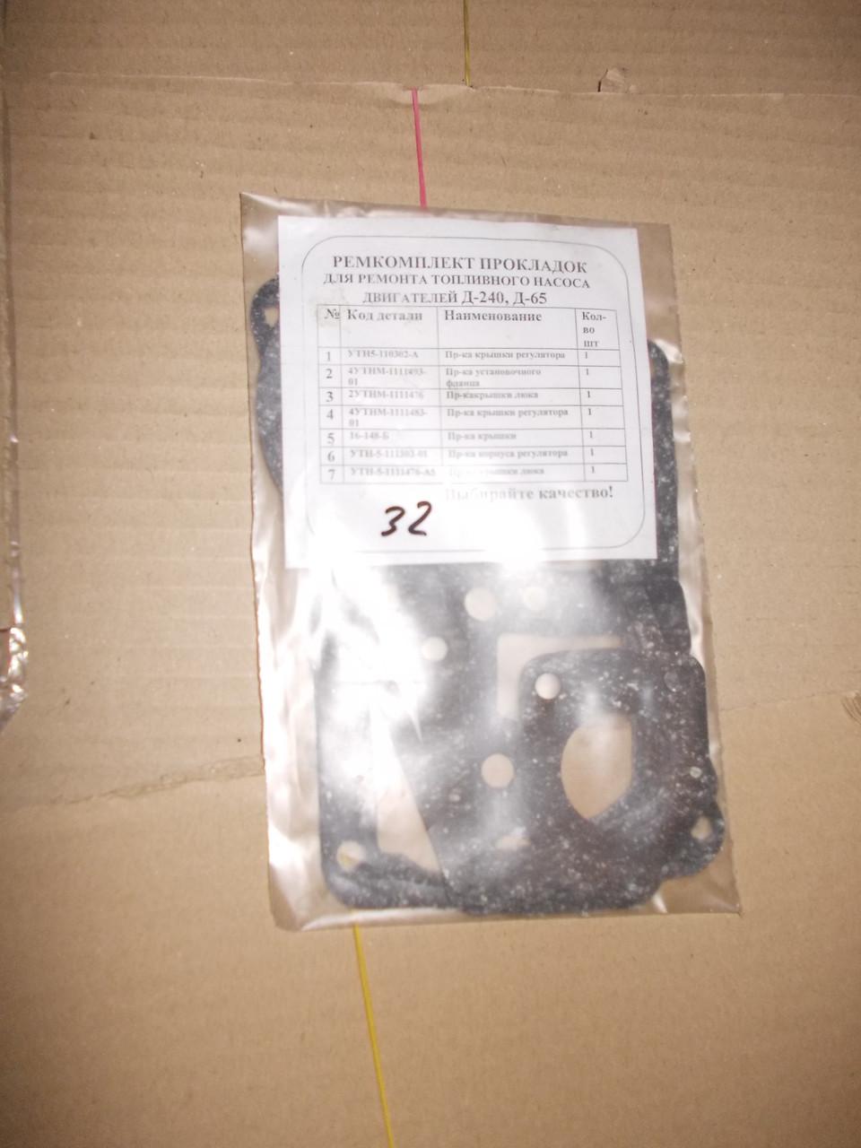 К-т прокладок ТНВД Д-240, Д-65, СМД-14-24 (паронитовых)