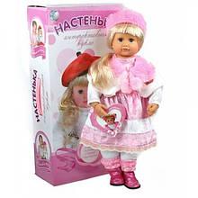 Интерактивная кукла Tongde Настенька MY002 говорит на русском языке