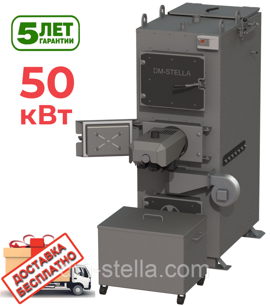 Котел на пеллетах с системой автоудаления золы 50 кВт DM-STELLA (двухконтурный)