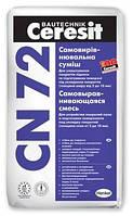 Самовыравнивающаяся смесь (наливной пол) Ceresit CN 72