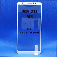 Защитное стекло для Meizu M8 Белое на весь экран