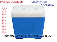 РАЗНЫЕ ОБЪЕМЫ! ДОСТАВКА! Термобокс 25 литров пластиковый  MAZHURA Kale, синий, Турция