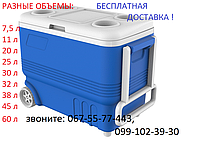 РАЗНЫЕ ОБЪЕМЫ! ДОСТАВКА! Термобокс на колесиках 45 литров пластиковый  MAZHURA Kale, синий, Турция