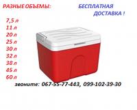 РАЗНЫЕ ОБЪЕМЫ! ДОСТАВКА! Термобокс 7,5 литров пластиковый  MAZHURA Kale, красный, Турция