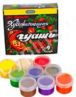 Гуаш Художня 9 кольорів 20 грам