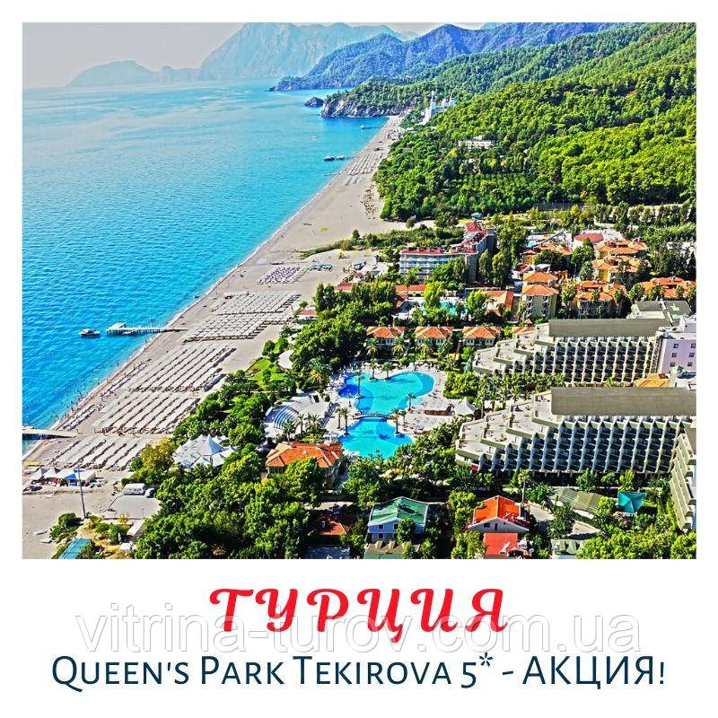 ТУРЦИЯ - акция от отеля QUEEN'S PARK TEKIROVA RESORT & SPA 5*!