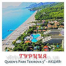 ТУРЦИЯ - акция от отеля QUEEN'S PARK TEKIROVA RESORT & SPA 5*!