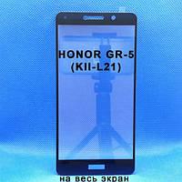 Защитное стекло для Huawei Honor GR5 (KII-L21) Черное на весь экран
