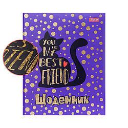 """Щоденник шкільний жорсткий 1Вересня """"Best Friend"""", мат. ламинац. , золот. гліттер"""