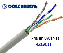 Кабель сетевой КПВ-ВП (350) 4х2х0,51 U/UTP-cat.5E для внутренней прокладки