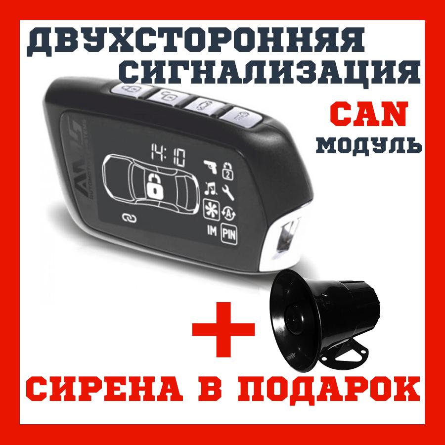 Автомобильная двухсторонняя сигнализация с CAN модулем AMS 5.3 2can-lin сирена в подарок