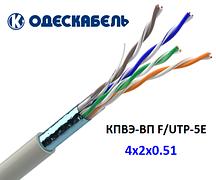 Кабель сетевой КПВЭ-ВП (200) 4х2х0,51 F/UTP-cat.5E для внутренней прокладки