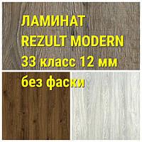 Ламинат Rezult Modern, 33 класс, 12 мм толщина, 4-х сторонняя фаска