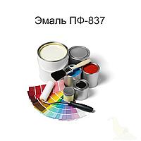 Краска термостойкая. Эмаль ПФ-837