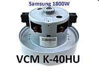 Двигатель VCM K-40HU  для пылесоса SAMSUNG 1800ВТ SC4325 c буртом d=135 h=113