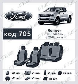 Авточехлы Ford Ranger 2017- (5 мест)(EU) EMC Elegant