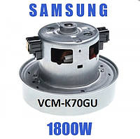 Двигатель VCM-K70GU  для пылесоса SAMSUNG 1800ВТ c буртом d=135 h=119