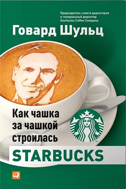 Как чашка за чашкой строилась Starbucks. Шульц Говард, Йенг Дори Джонс