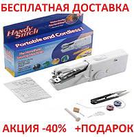 Мини швейная машинка Handy Stitch, портативная  Electric portable handheld sewing 2434460
