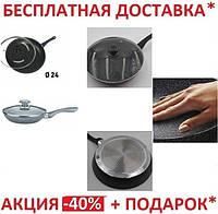 СКОВОРОДА ЛИТАЯ - КОВАНЫЙ АЛЮМИНИЙ С КРЫШКОЙ. МРАМОРНОЕ ПОКРЫТИЕ ВНУТРИ - 24 СМ. BENSON BN-340