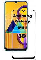 Защитное стекло 3D для Samsung Galaxy M31 M315 (Самсунг Галакси М31)
